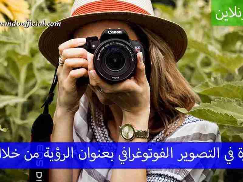 دورة أونلاين مجانية في التصوير الفوتوغرافي بعنوان الرؤية من خلال الصور