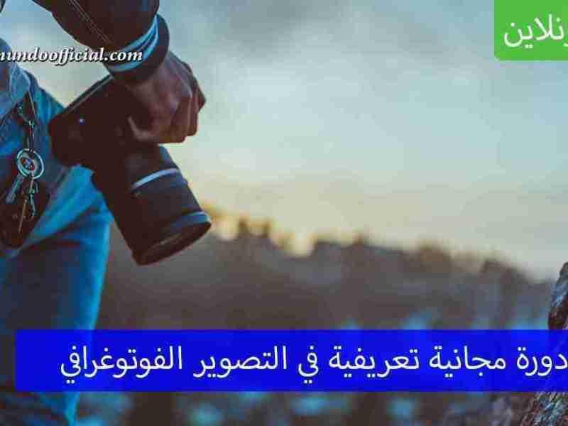 دورة تعريفية في التصوير الفوتوغرافي - دورة مجانية من منصة يوديمي
