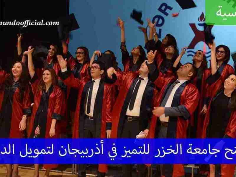 منح جامعة الخزر للتميز في أذربيجان للبكالوريوس والدراسات العليا