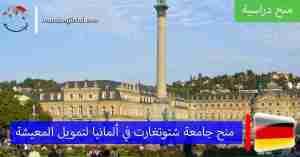 منح جامعة شتوتغارت في ألمانيا لتمويل المعيشة للبكالوريوس والدراسات العليا