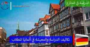 تكاليف الدراسة والمعيشة في ألمانيا للطلاب - دليل تفصيلي من الألف للياء !