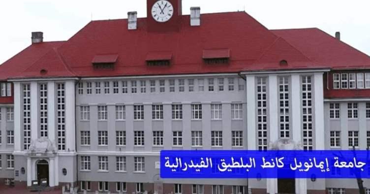 جامعة-إيمانويل-كانط-البلطيق-الفيدرالية-من-أرخص-10-جامعات-في-روسيا