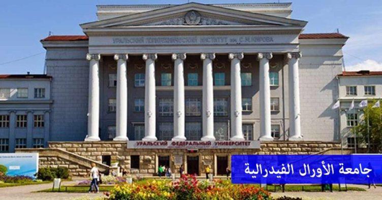 جامعة-الأورال-الفيدرالية--من-أرخص-10-جامعات-في-روسيا
