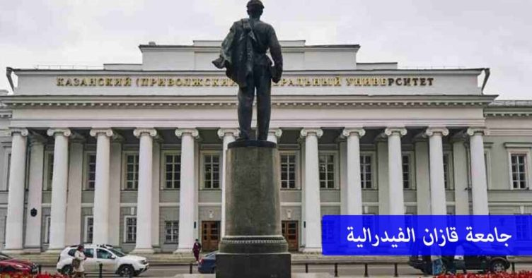 جامعة-قازان-الفيدرالية-من-أرخص-10-جامعات-في-روسيا