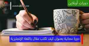 دورة مجانية بعنوان كيف تكتب مقال باللغة الإنجليزية من جامعة بيركلي الأمريكية