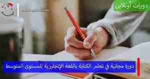 دورة مجانية في تعلم الكتابة باللغة الإنجليزية للمستوى المتوسط من جامعة ريدينغ البريطانية