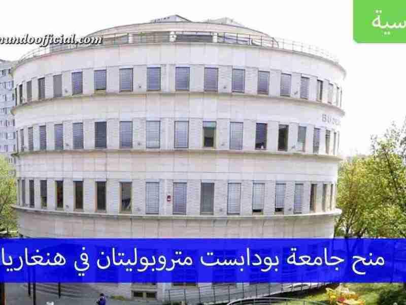 منح جامعة بودابست متروبوليتان في هنغاريا الجزئية التمويل للبكالوريوس والماجستير
