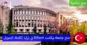 منح جامعة بيلكنت Bilkent في تركيا الكاملة التمويل للماجستير والدكتوراه