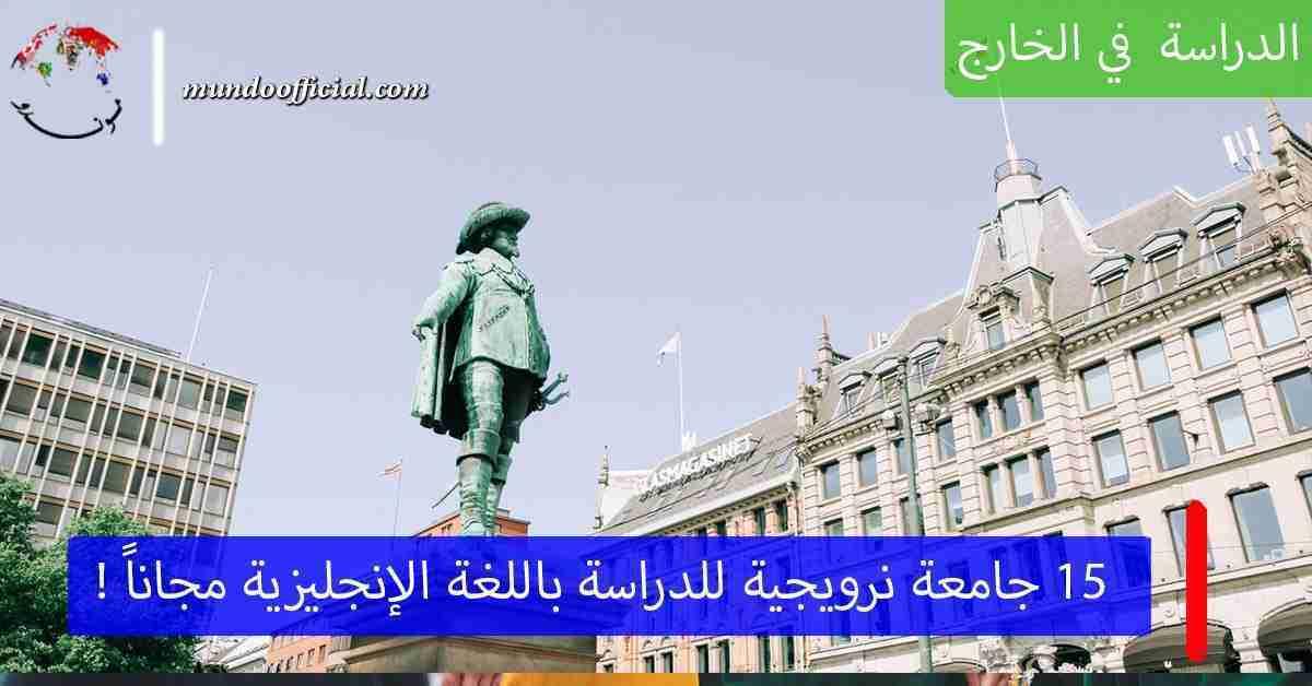 15 جامعة نرويجية تستقبل الطلاب للدراسة باللغة الإنجليزية مجاناً !