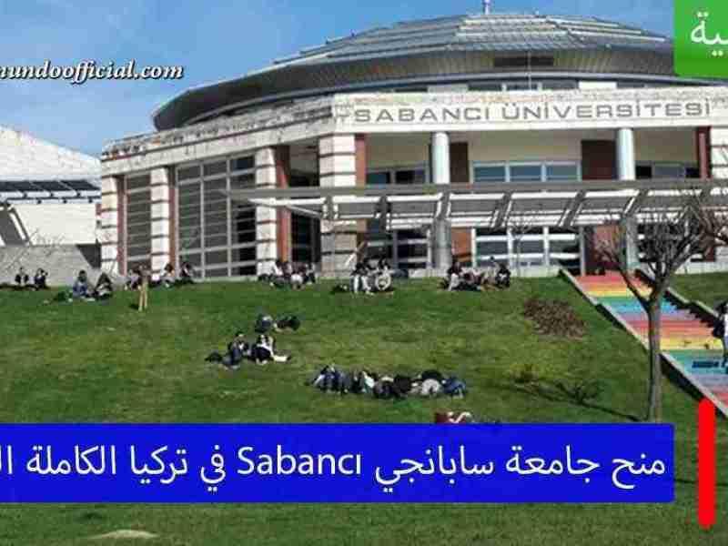 منح جامعة سابانجي في تركيا الكاملة التمويل للماجستير والدكتوراه