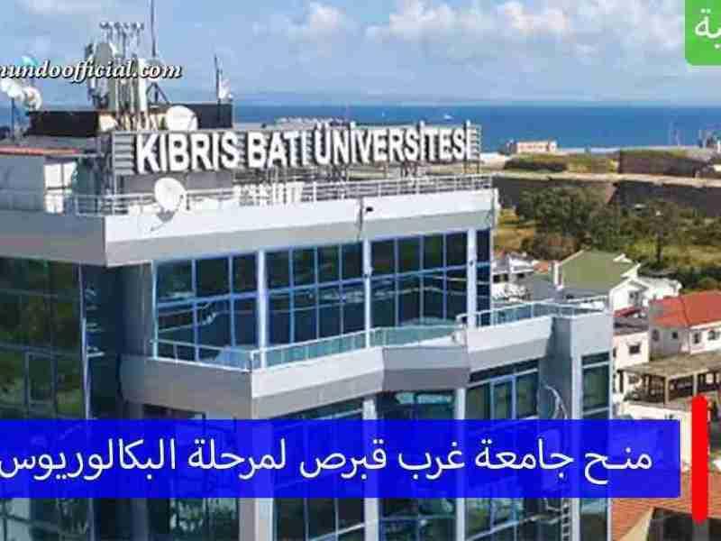 منح جامعة غرب قبرص لمرحلة البكالوريوس مع إعفاء كامل من الرسوم الدراسية