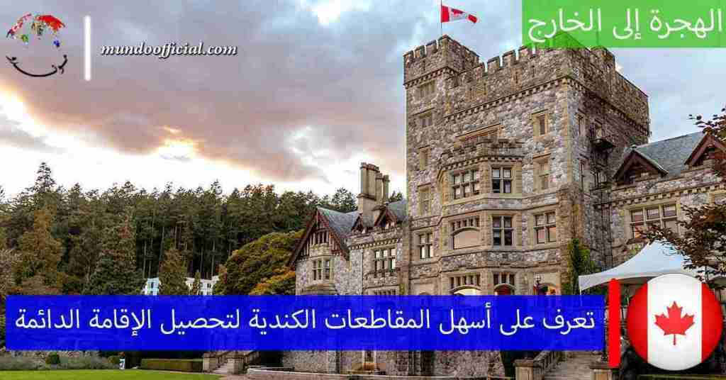هذه هي أسهل المقاطعات الكندية للهجرة والحصول على الإقامة الدائمة للعام الجديد