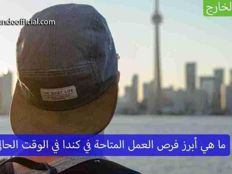 تعرف على أبرز فرص العمل في كندا في الوقت الحالي