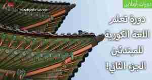 دورة اللغة الكورية للمبتدئين الجزء 2 مقدمة من جامعة ولاية سانت بطرسبرغ