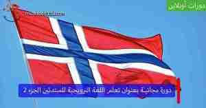 دورة مجانية بعنوان اللغة النرويجية للمبتدئين الجزء 2 من الجامعة النرويجية للعلوم والتكنولوجيا