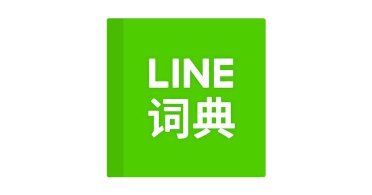 قاموس LINE Dict لتعلم اللغة الصينية