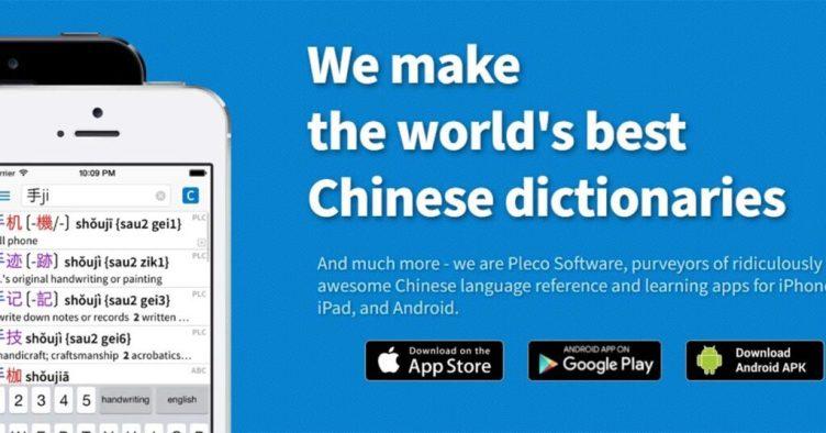 قاموس Pleco لتعلم اللغة الصينية