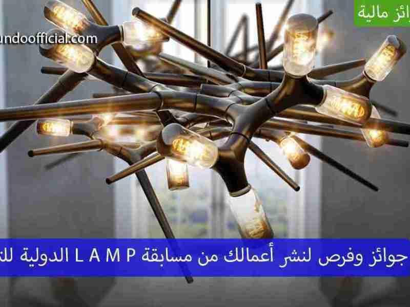 مسابقة L A M P الدولية للتصميم مع فرص للفوز بكأس ونشر أعمال الفائزين