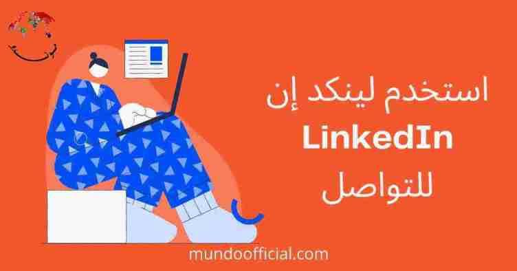 استخدم لينكد إن LinkedIn للتواصل مع الآخرين