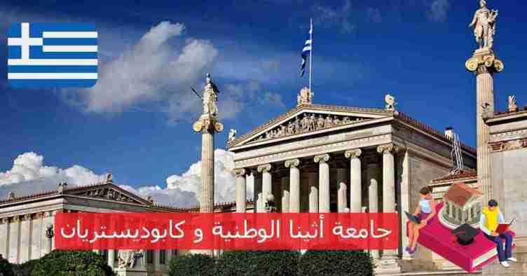 جامعة أثينا الوطنية و كابوديستريان National and Kapodistrian University of Athens