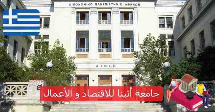 جامعة أثينا للاقتصاد و الأعمال Athens University of Economics and Business