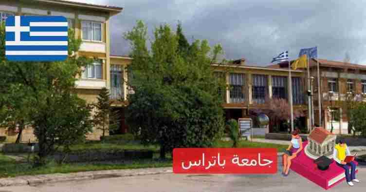 جامعة باتراس University of Patras