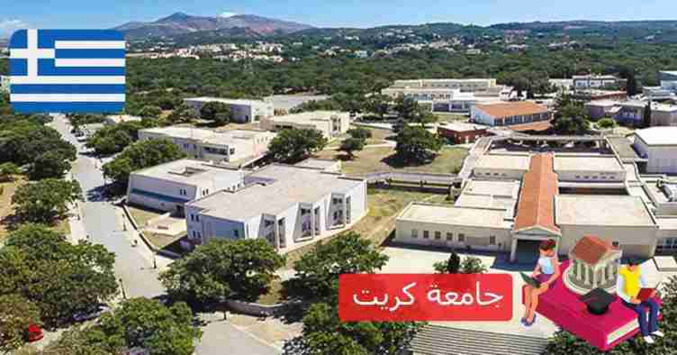 جامعة كريت University of Crete