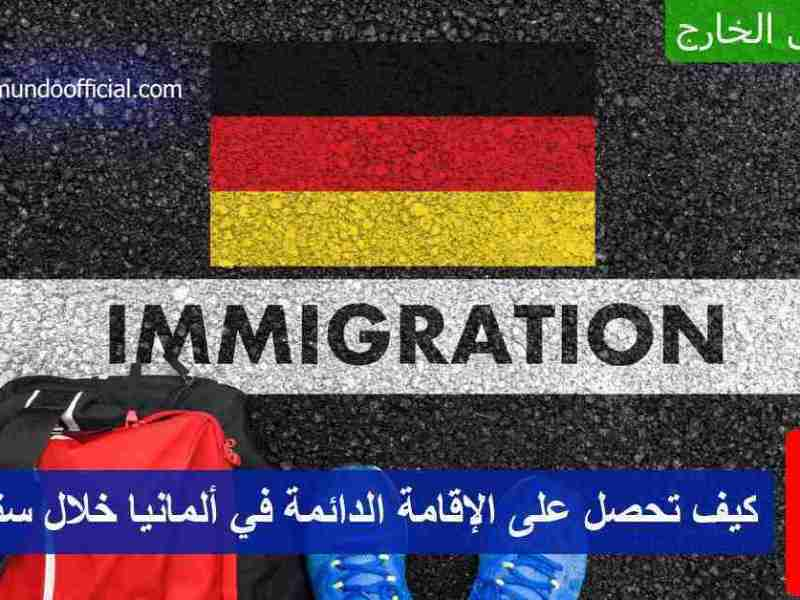 ما هو تصريح الإقامة الدائمة للطلاب في ألمانيا بعد الانتهاء من الدراسة؟