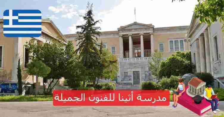 مدرسة أثينا للفنون الجميلة Athens School of Fine Arts