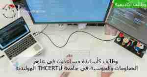 وظائف كأساتذة مساعدون في علوم المعلومات والحوسبة في جامعة UTRECHT الهولندية