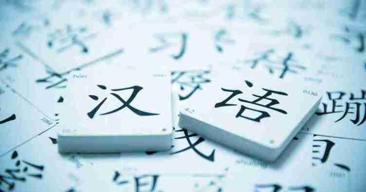 3. اللغة الصينية أو لغة الماندرين