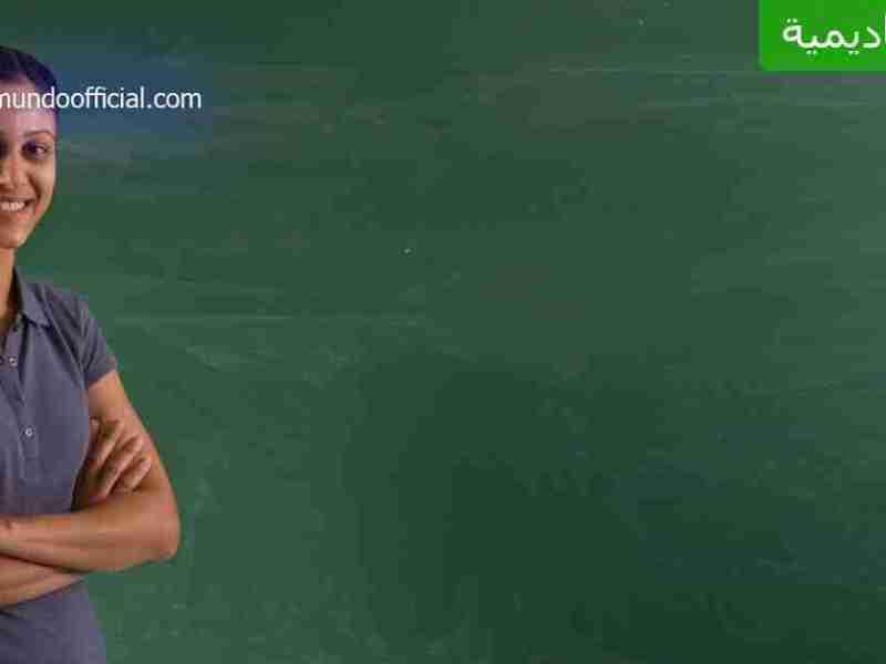 وظيفة مدرس لغة إنجليزية للمرحلة الثانوية في مدرسة الالسن الدولية في مصر