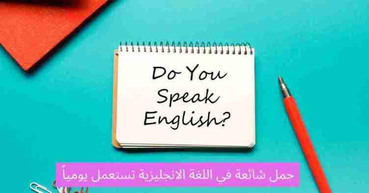 50 جملة شائعة في اللغة الانجليزية ستجعلك تبدو كالناطق الأصلي!