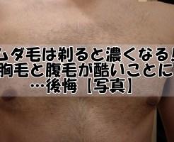 ムダ毛は剃ると濃くなる!胸毛と腹毛が酷いことに