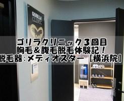 ゴリラクリニック3回目・胸毛&腹毛脱毛体験記!脱毛器メディオスター【横浜院】