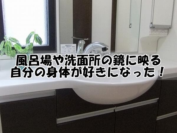 風呂場や洗面所の鏡に映る自分の身体が好きになった