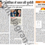 Jagran Aug 12 2016 US Elections