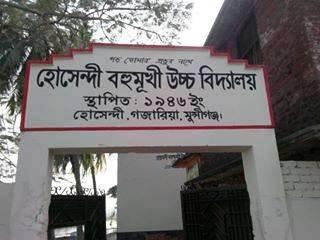 hosendischool