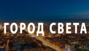 Впервые в Карелии состоялась выставка «Город света»