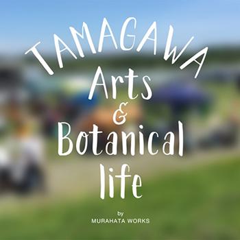 Tamagawa Art & Botanical Life