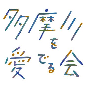 WEBメディア「多摩川を愛でる会」
