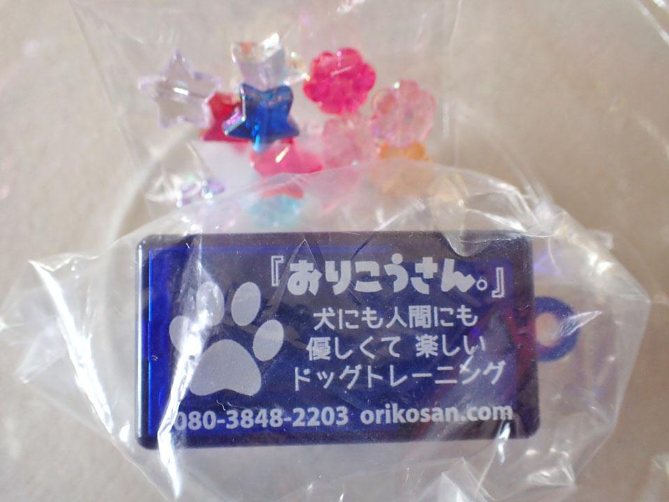 岡山クリッカーワークショップで配布されたクリッカー