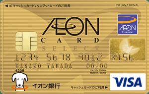 ゴールドカード:年会費無料