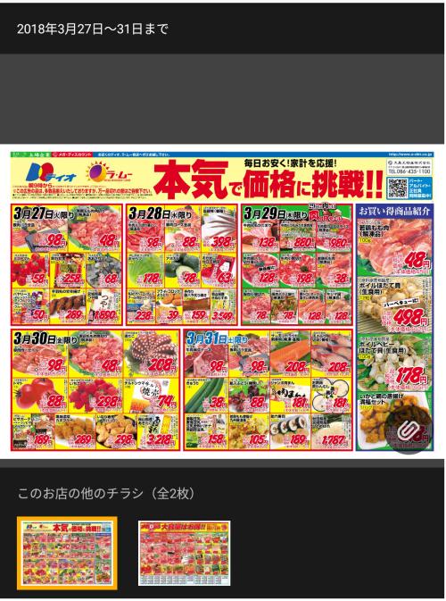 買い物:便利:スマホアプリ