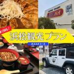 車で回る浜松観光プラン