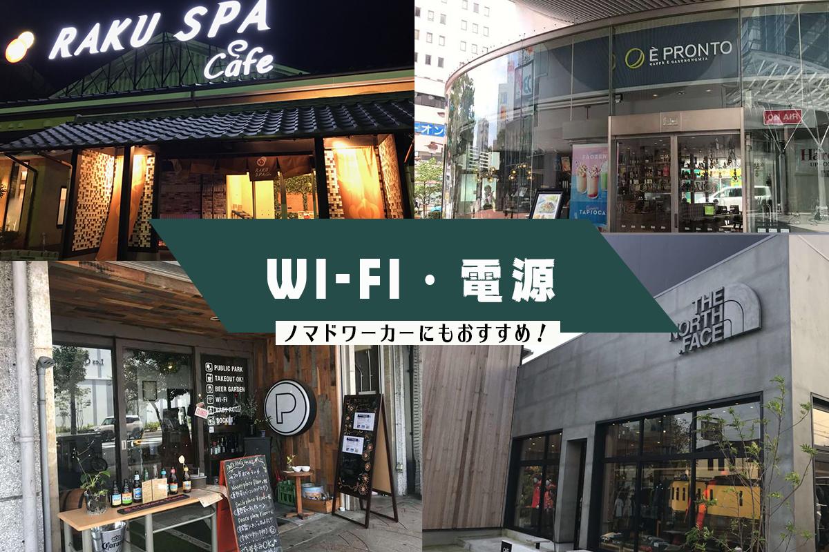 浜松市内のWi-Fi電源のあるお店まとめ