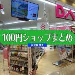 浜松駅付近の100円ショップまとめ