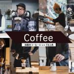 浜松市のコーヒーショップまとめ