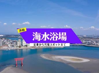浜松市海水浴場まとめ