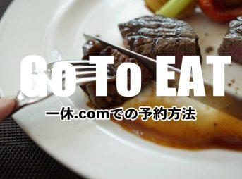 Go TO Eat 一休.com